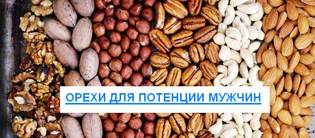 арахис, миндаль и кешью