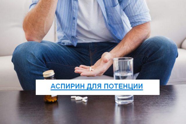 Аспирин для потенции