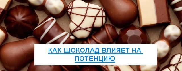 Как шоколад влияет на потенцию