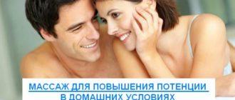 массаж для повышения потенции у мужчин в домашних условиях