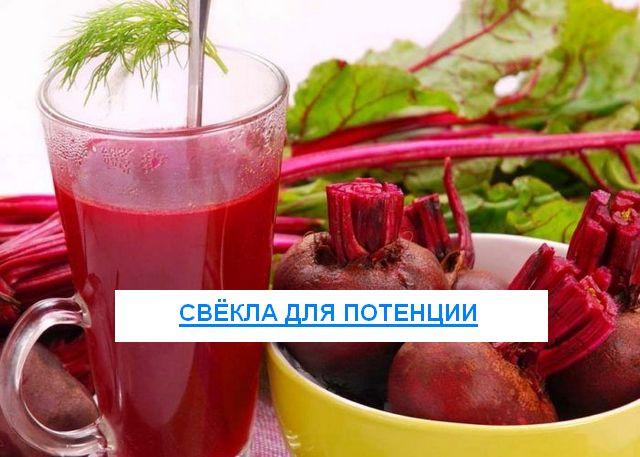 красный корнеплод