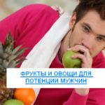 Фрукты и овощи для потенции мужчин