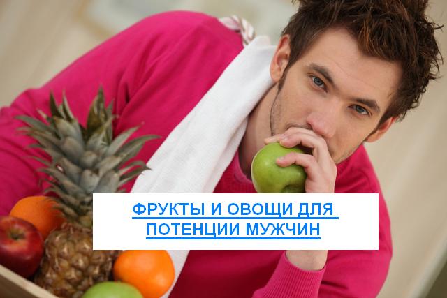 Какие фрукты полезны для потенции мужчин