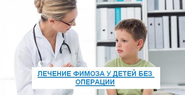 лечение фимоза у детей без операции