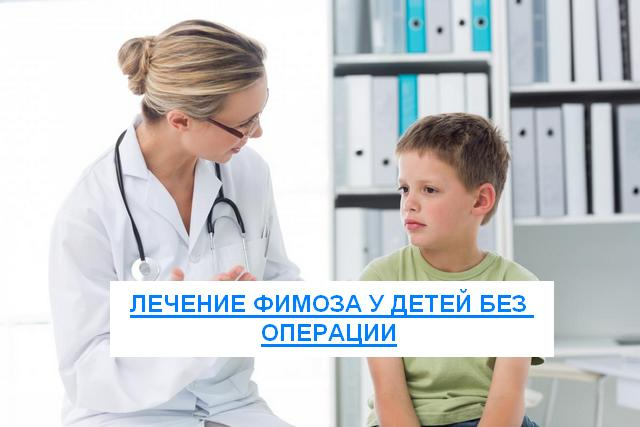 Фимоз у мальчиков: лечение в домашних условиях