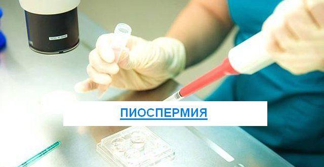 Пиоспермия