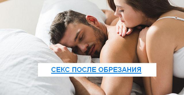 Секс после обрезания