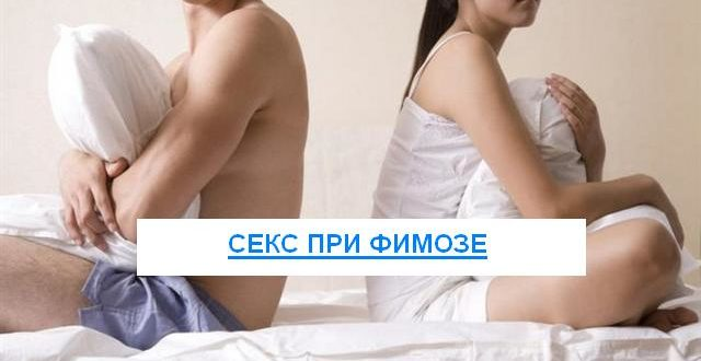 Секс при фимозе