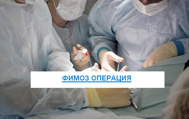 Фимоз у мальчиков лечение после операции