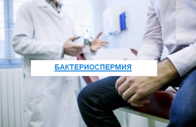 Бактериоспермия у мужчин