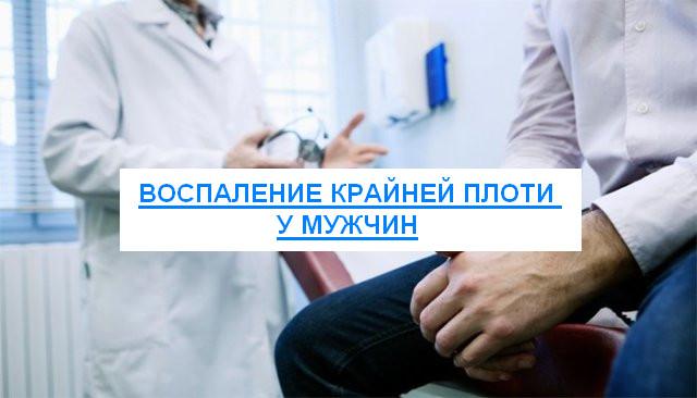 Раздражение крайней плоти у мужчин: причины и лечение