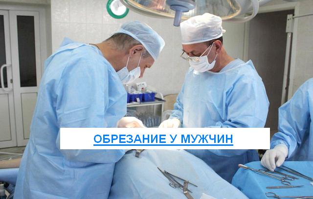 Иссечение крайней плоти (обрезание)
