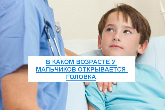 Когда открывается головка у мальчиков (фото): в каком возрасте и во сколько лет происходит открытие.