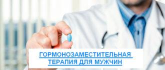 Гомонозаместительная терапия для мужчин