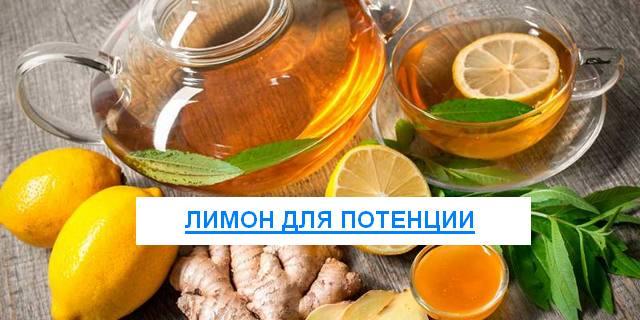 Лимон для потенции мужчин – влияние и рецепты