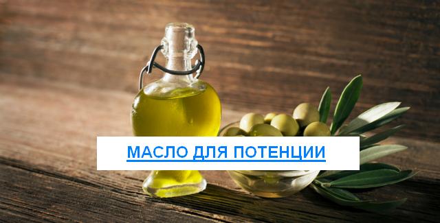 Оливковое масло при эректильной дисфункции