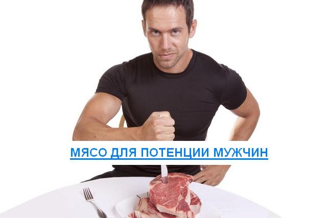 влияние мяса на потенцию
