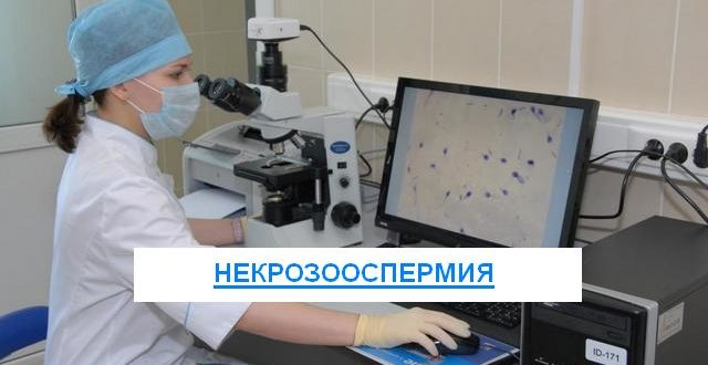 Некрозооспермия