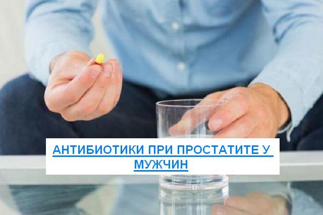 мужчина с таблеткой в руке