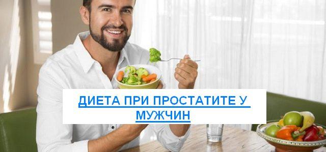 диета при простатите у мужчин