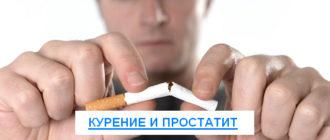 курение и простатит