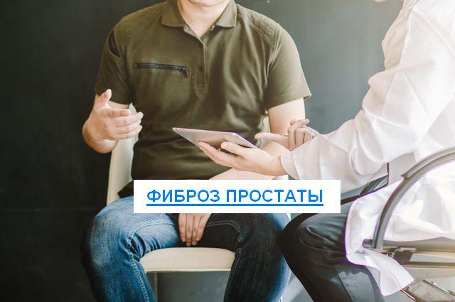 Фиброз предстательной железы - симптомы, лечение, стадии