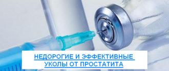 уколы от простатита недорогие и эффективные