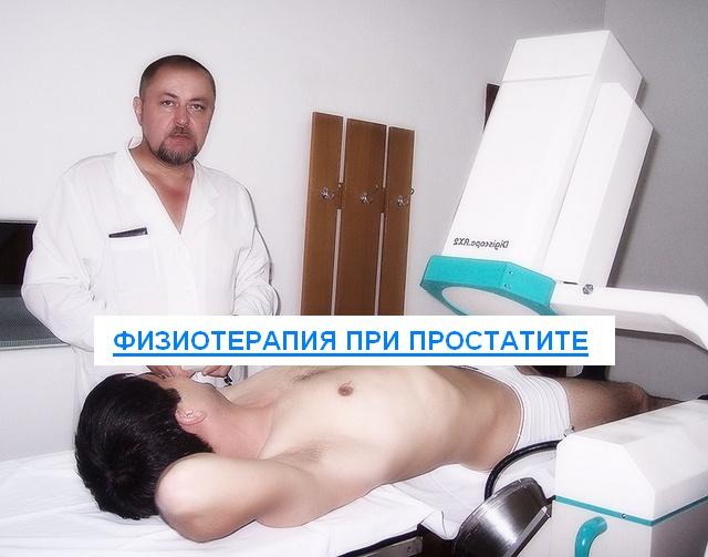 Электрофорез при простатите видео простатит рак или нет