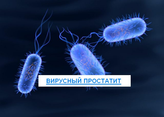 Не вирусный простатит лечение простатита на 100 процентов