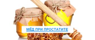 мед при простатите