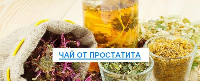 чай от простатита