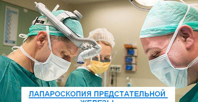 лапароскопия предстательной железы