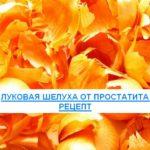 луковая шелуха от простатита рецепт