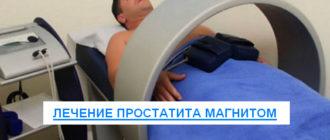 лечение простатита магнитом