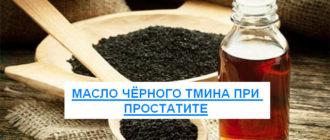 масло черного тмина при простатите