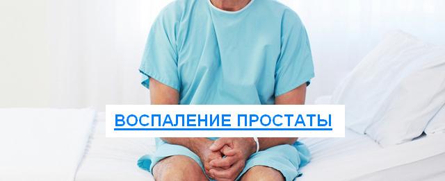 Диагностика простатита у мужчин - как определить воспаление простаты